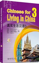 Chinese for Living in China 3 (with CD)