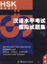 HSK Simulated Tests - Basic (1 Book + 1 CD)