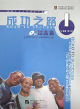 Road to Success: Lower Intermediate Vol.1 (With CD)