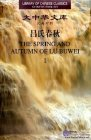 The Spring and Autumn Annals of Lv Buwei
