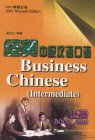 Business Chinese (Intermediate) I&II