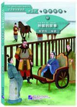 Graded Readers for Chinese Language Learners (Level 3 Historical Stories) 12: The Story of Sun Bin