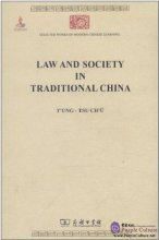 Selected Works of Modern Chinese Learning: Law And Society in Traditional China