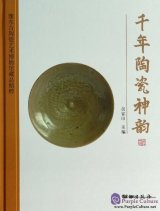 Romantic Charm of Ceramics - Collection of Ancient Ceramics Art in Eastern Henan