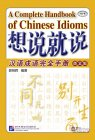 Say It Now: A Complete Handbook of Chinese Idioms (English Edition)