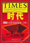 Times: Newspaper Reading Course of Advanced Chinese (1)