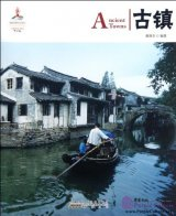 Chinese Red: Ancient Towns