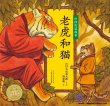 Traditional Chinese Folk Tales: Tiger and Cat