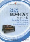 Intensive Elementary Chinese Course A Comprehensive Book IV