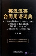 An English-Chinese & Chinese-English Dictionary of Contract Wording