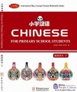 Chinese for Primary School Students - teacher's book 2