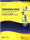 Comprehensive Chinese:On the Present and Past (A)(With CD)
