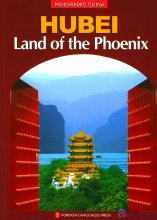 Panoramic China -- Hubei: Land of the Phoenix