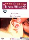 DVD: Chinese massage: Ear Massage (Soundtrack: Mandarin, Subtitle: Simplified Chinese/ English)