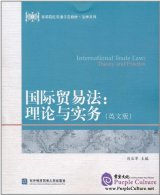International Trade Law: Theory and Practice
