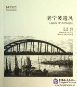Memory of the Old Home in Sketches: Legacy of Old Ningbo