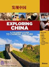 Exploring China: A Children's Guide to Chinese Culture