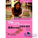 The Code of Chinese Adjectives and Adverbs