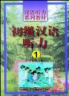 Elementary Chinese Listening 1 - Textbook