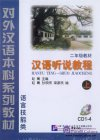 Chinese Speaking and Listening Course vol.2 - 4CD (Grade 2)
