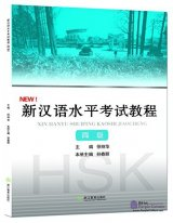 New HSK Course Level 4