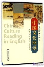 Chinese Culture Reading in English (4500 Words)