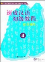 Elementary Crash-Course of Chinese vol.4 - Textbook