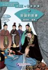 Graded Readers for Chinese Language Learners (Level 3 Historical Stories) 5: The Story of Kingdom Zheng
