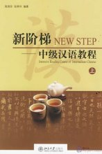 New Step: Intensive Reading Course of Intermediate Chinese Vol one (with CD)