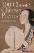 100 Classic Chinese Poems / Chinese-English Edition with colorful pictures