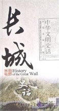 History of Chinese Civilization: History of the Great Wall