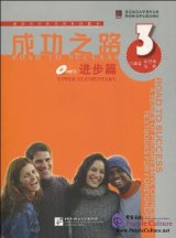 Road to Success: Upper Elementary vol.3 (with CD)