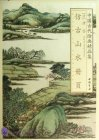Selected Ancient Chinese Paintings: Album of Landscapes (Tang Dai [Tang Dynasty])