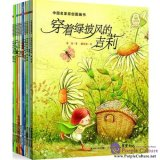 Picture Books From Chinese Artists (10 Vols)