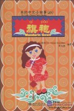 My Little Chinese Story Books (27) Mandarin Gown (with 1 CD)