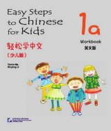 Easy Steps to Chinese for Kids (1a) Workbook