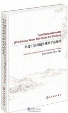 Tuina Manipulation Atlas of the Famous Senior TCM Doctor Cui Shusheng
