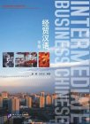 Intermediate Business Chinese + CD