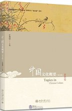 Topics in Chinese Culture