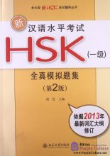New HSK Simulated Test (Level 1, 2nd Edition)