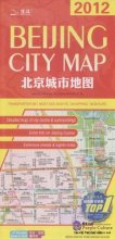 Beijing City Map 2012(Chinese and English)