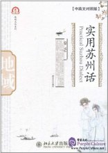 Practical Suzhou Dialect (Chinese, English) (with 1 CD)