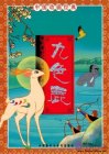 Stories of Chinese Classic Cartoon: Nine-Colored Deer
