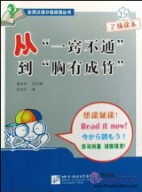 From Knowing Nothing to Know All the Answers(Practical Chinese Graded Reader Series)