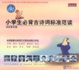 Chinese Ancient Poem for Children (2 CDs)