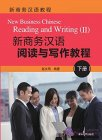New Business Chinese Reading and Writing(II)