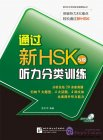 Succeed in New HSK (Level 5): Classified Listening Drills