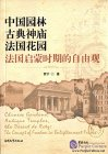Chinese Gardens, Antique Temples, the Desert De Retz:the Concept of Freedom in Enlightenment France