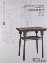 Selected Works on Ming and Qing Furniture 1: Ming and Qing Furniture Appreciation