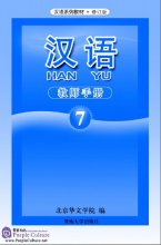 Hanyu Chinese Teacher's Book 7 (PDF)